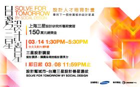 2015台灣三星・設計善星 人才培育計畫