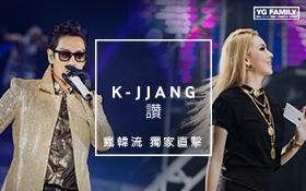 K-JJang 讚 瘋韓流 獨家直擊