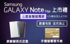 GALAXY Note Edge 三星智慧館  獨家上市禮