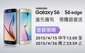 Galaxy S6 │S6 edge  搶先擁有 預購超值送