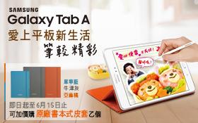 Galaxy Tab A 皮套加價購優惠