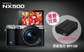 NX500 購機優惠