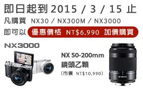 Samsung NX3000 輕專業 現代文青微單眼 限量加價購