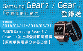 Samsung Gear2 / Gear fit 登錄送