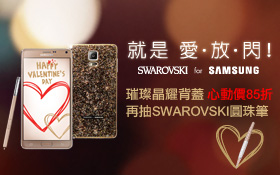 GALAXY Life X SWAROVSKI GALAXY Note 4 情人節心動推薦!
