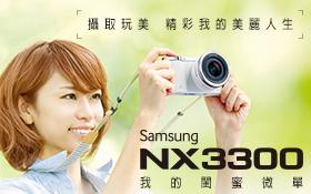 Samsung NX3300 玩美「閨蜜」微單新機體驗會