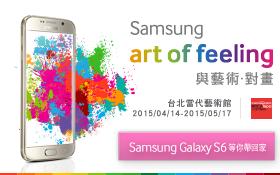 來台北當代藝術館與藝術對畫,還有機會將Samsung Galaxy S6帶回家