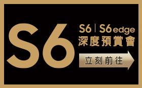 Galaxy S6 │S6 edge 深度預賞會 0327